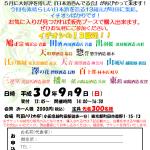 まさるや2018仲秋 日本酒呑んでる会in町田