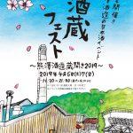 酒蔵フェスト~熊澤酒造蔵開き2019~