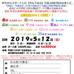 まさるや2019初夏 日本酒呑んでる会in町田