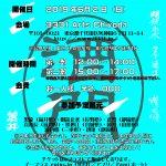 第二回 酒門の会 きき酒会 In 3331 Arts chiyoda