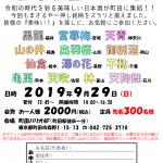 まさるや2019仲秋 日本酒呑んでる会in町田