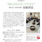 作り手とともに日本酒を楽しむ 「蔵の会」〈第1回〉泉橋酒造さん